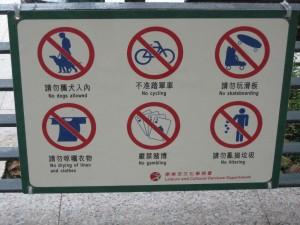 Interdiction sign in Hong-Kong 2