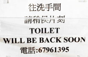 sign-toilet